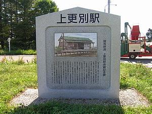 上更別駅」広尾線廃線跡・廃駅  ...